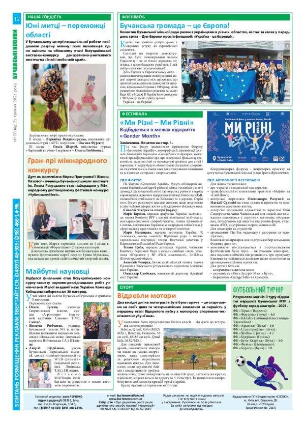 Газета Бучанські новини випуск 20 2021, стор.12