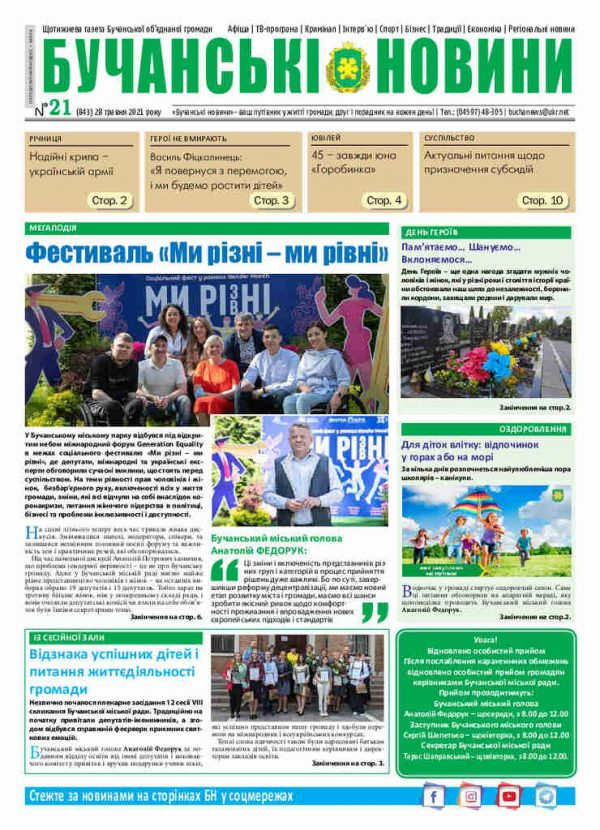Газета Бучанські новини випуск 21 2021, стор.1