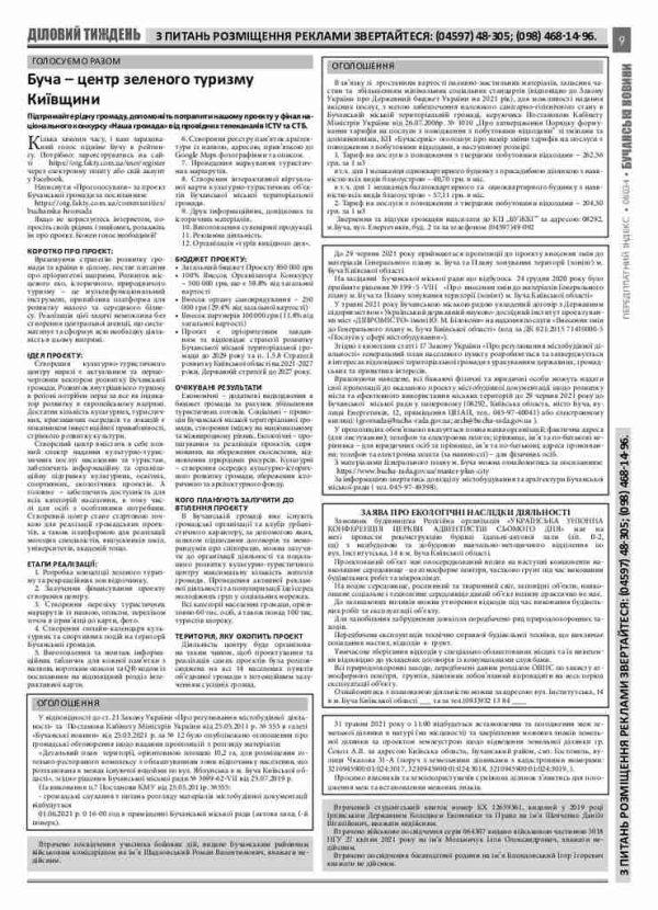 Газета Бучанські новини випуск 21 2021, стор.9