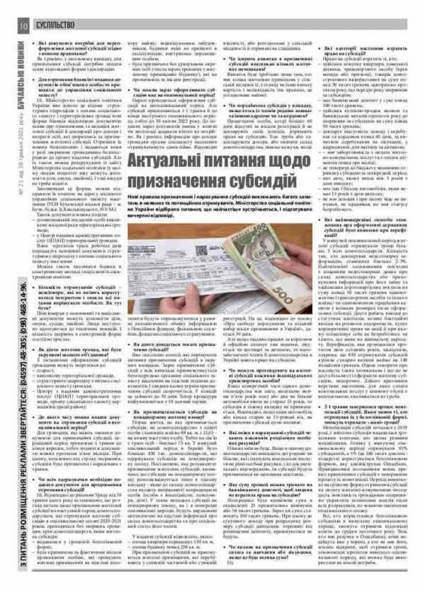 Газета Бучанські новини випуск 21 2021, стор.10