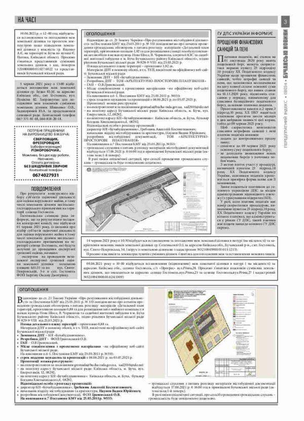 Газета Бучанські новини випуск 22 2021, стор.3