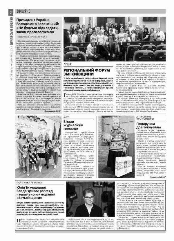 Газета Бучанські новини випуск 23 2021, стор.2