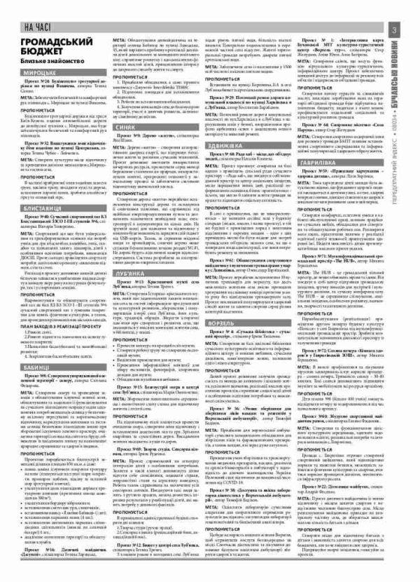 Газета Бучанські новини випуск 23 2021, стор.3