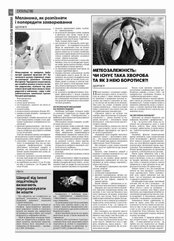 Газета Бучанські новини випуск 23 2021, стор.10