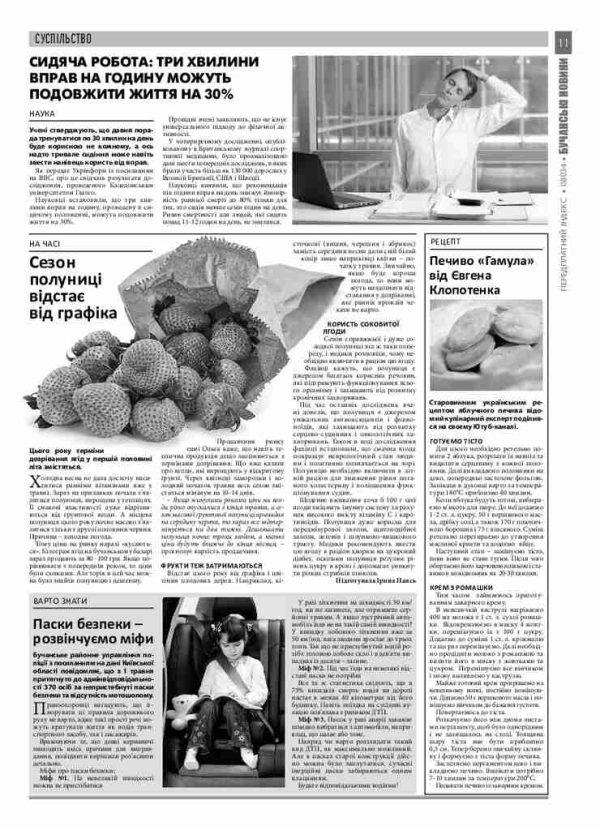Газета Бучанські новини випуск 23 2021, стор.11