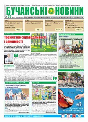 Газета Бучанські новини випуск 25 2021, стор.1
