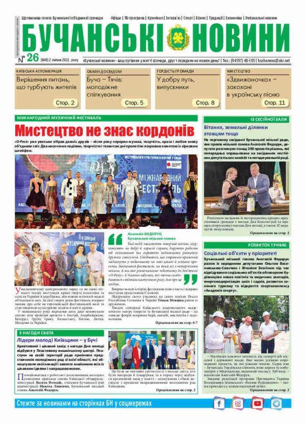 Газета Бучанські новини випуск 26 2021, стор.1