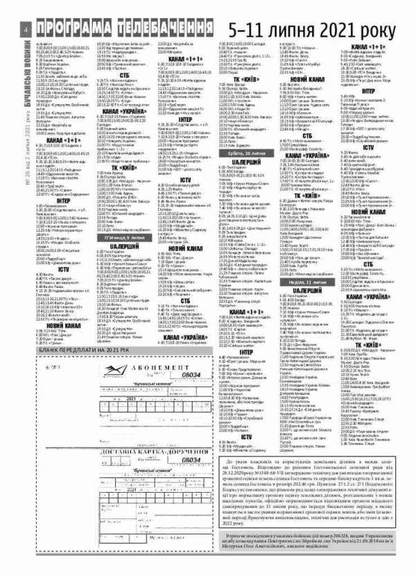 Газета Бучанські новини випуск 26 2021, стор.4