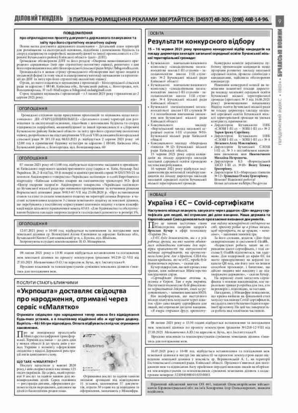 Газета Бучанські новини випуск 26 2021, стор.9