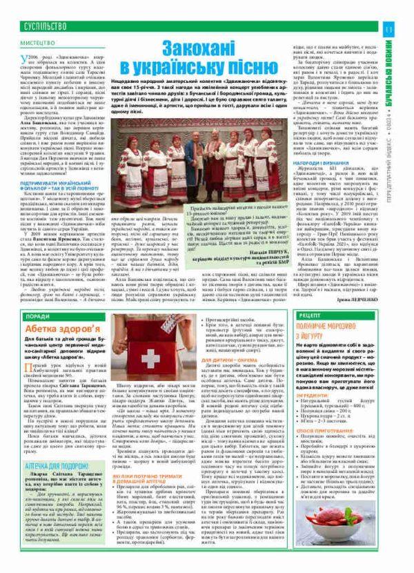 Газета Бучанські новини випуск 26 2021, стор.11