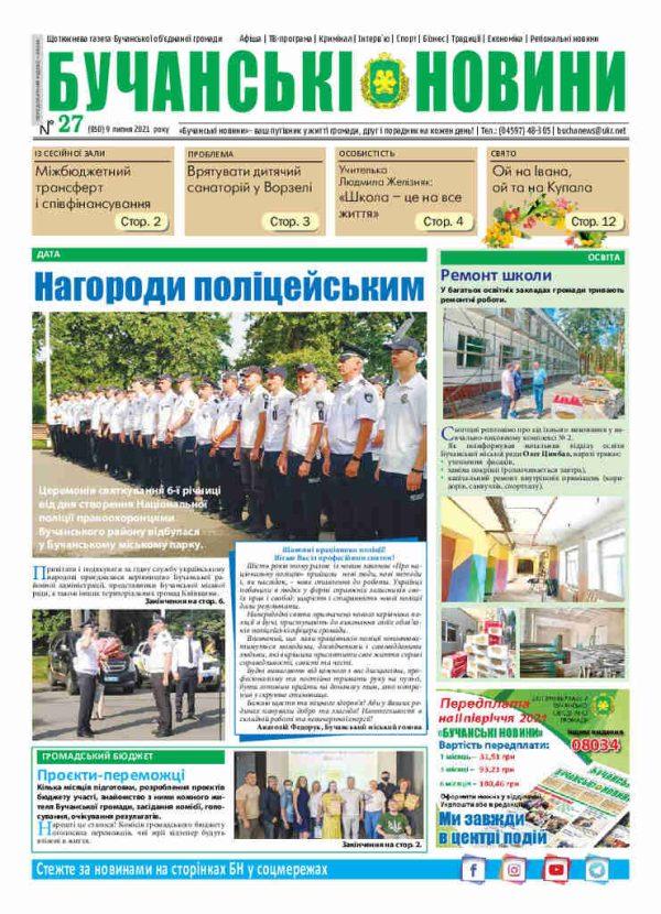 Газета Бучанські новини випуск 27 2021, стор.1