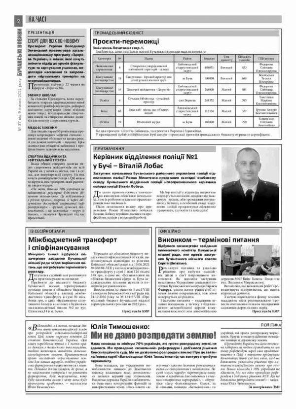 Газета Бучанські новини випуск 27 2021, стор.2