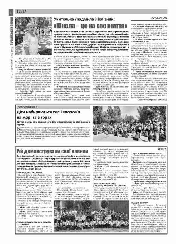 Газета Бучанські новини випуск 27 2021, стор.4