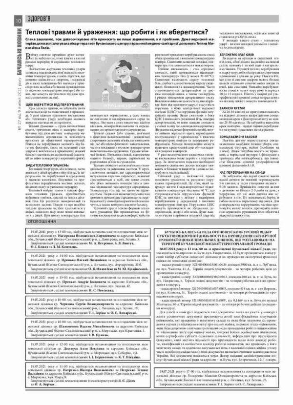 Газета Бучанські новини випуск 27 2021, стор.10