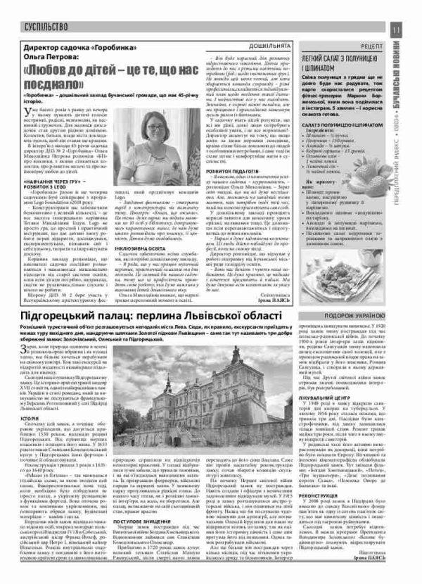 Газета Бучанські новини випуск 27 2021, стор.11