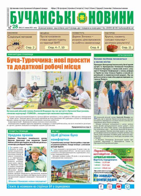 Газета Бучанські новини випуск 28 2021, стор.1