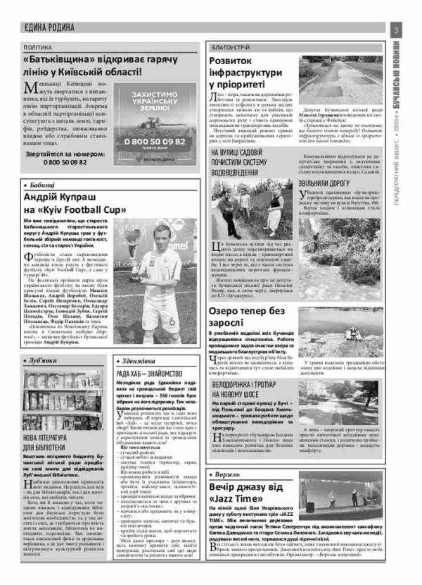 Газета Бучанські новини випуск 28 2021, стор.3
