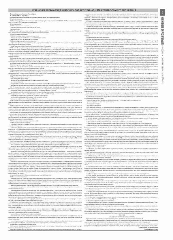 Газета Бучанські новини випуск 28 2021, стор.5