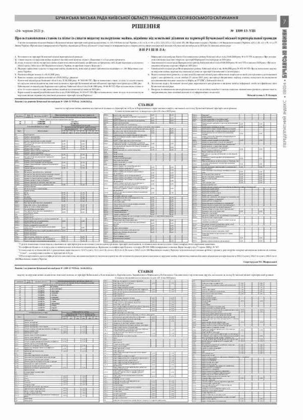 Газета Бучанські новини випуск 28 2021, стор.7