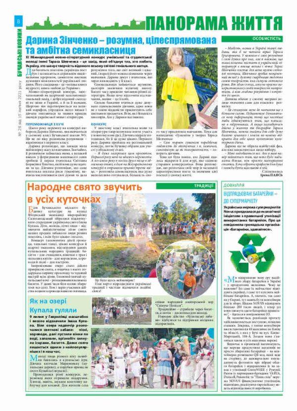 Газета Бучанські новини випуск 28 2021, стор.8