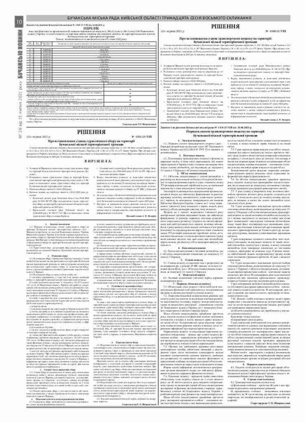 Газета Бучанські новини випуск 28 2021, стор.10