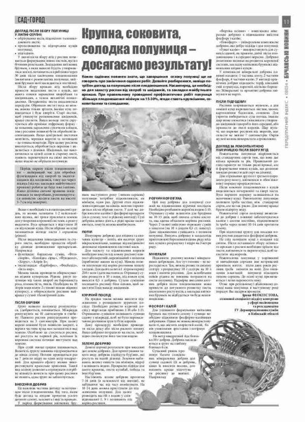 Газета Бучанські новини випуск 28 2021, стор.11