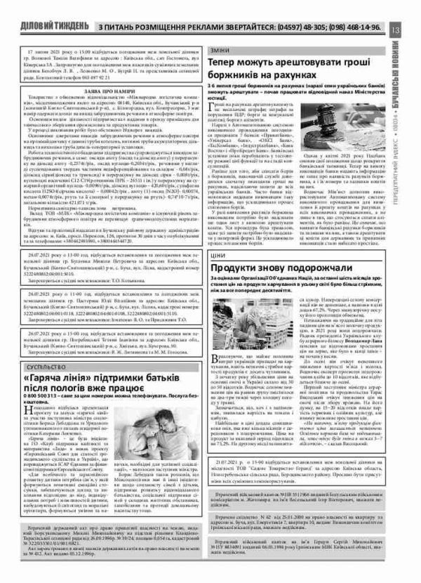 Газета Бучанські новини випуск 28 2021, стор.13