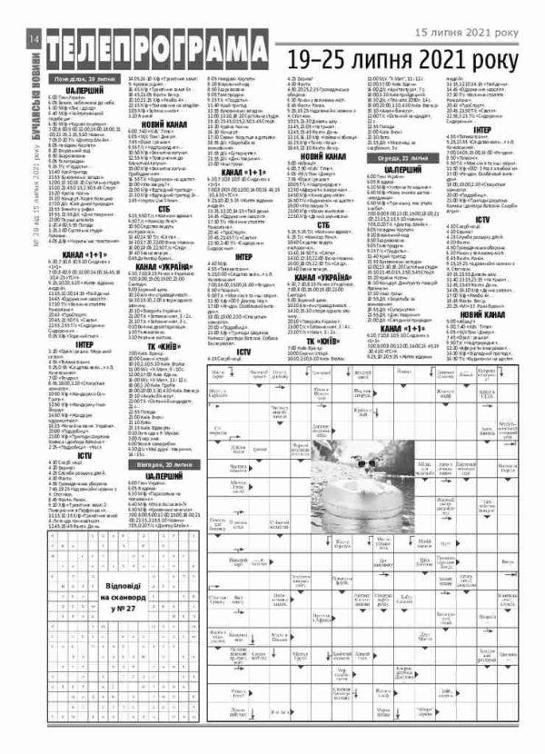 Газета Бучанські новини випуск 28 2021, стор.14