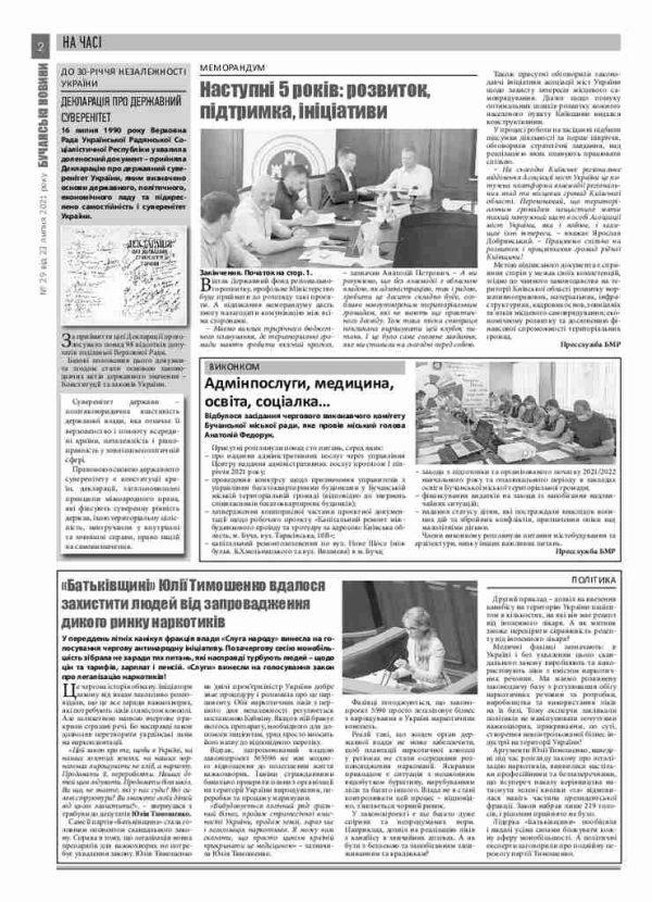 Газета Бучанські новини випуск 29 2021, стор.2