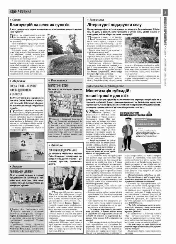 Газета Бучанські новини випуск 29 2021, стор.3