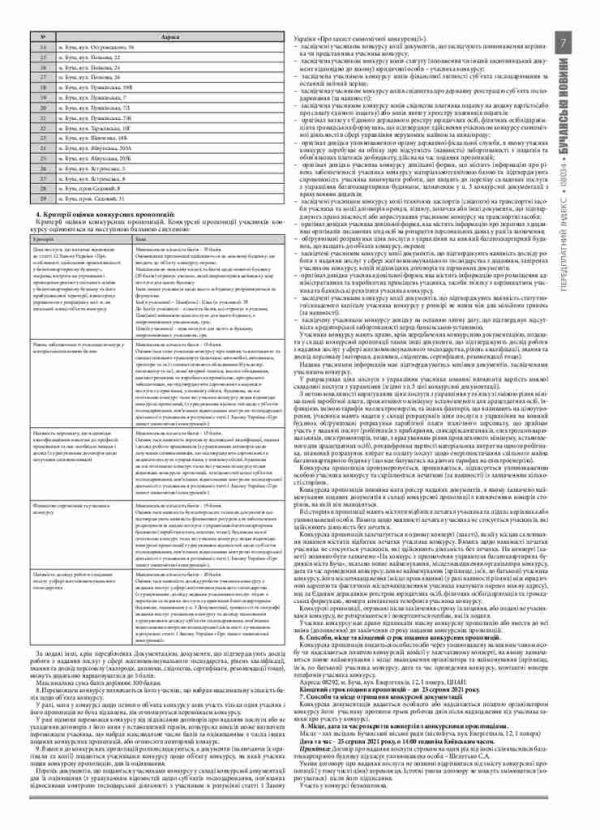Газета Бучанські новини випуск 29 2021, стор.7