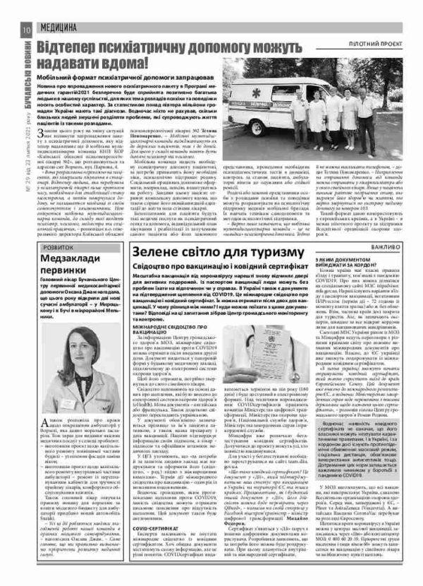 Газета Бучанські новини випуск 29 2021, стор.10