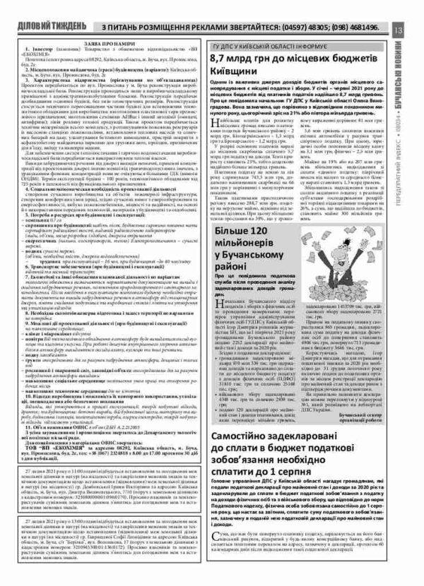 Газета Бучанські новини випуск 29 2021, стор.13