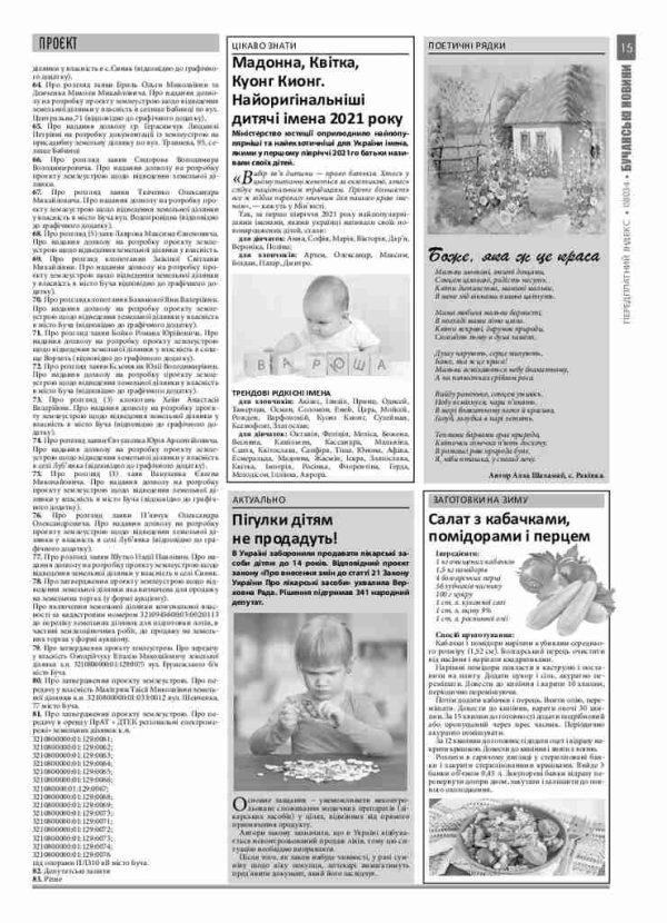 Газета Бучанські новини випуск 29 2021, стор.15