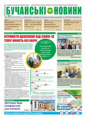 Газета Бучанські новини випуск 30 2021, стор.1