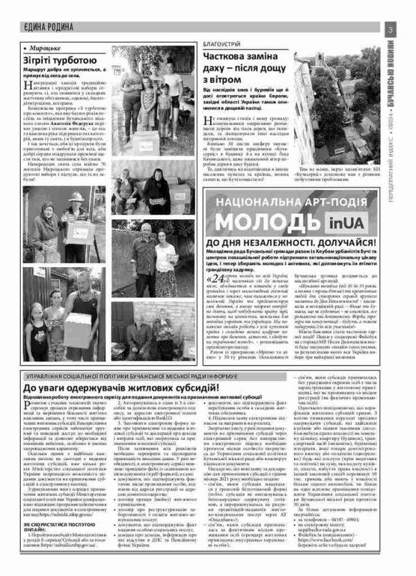 Газета Бучанські новини випуск 30 2021, стор.3