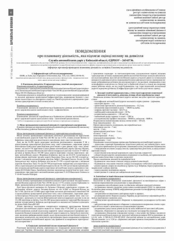 Газета Бучанські новини випуск 30 2021, стор.4