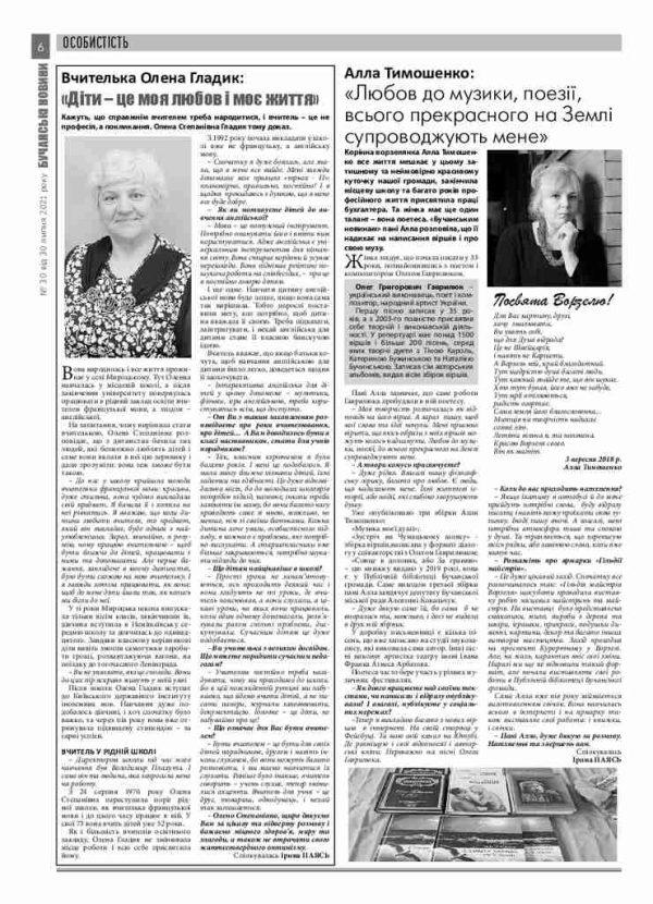 Газета Бучанські новини випуск 30 2021, стор.6