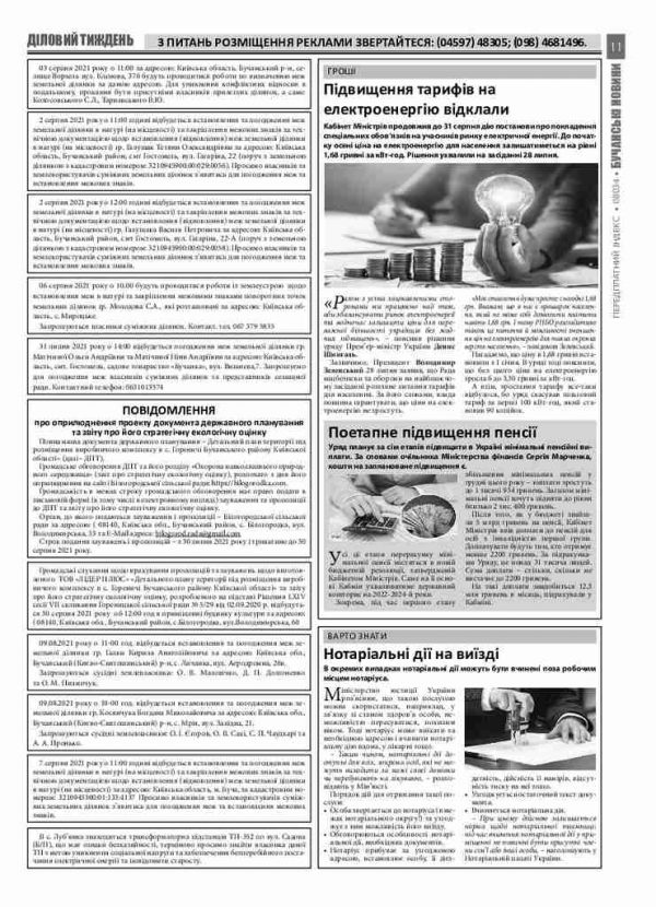 Газета Бучанські новини випуск 30 2021, стор.11