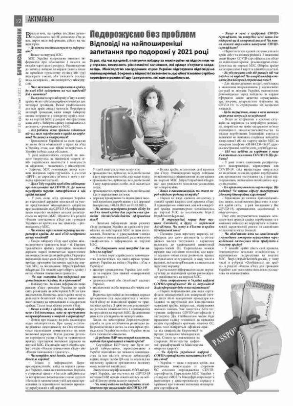 Газета Бучанські новини випуск 30 2021, стор.12