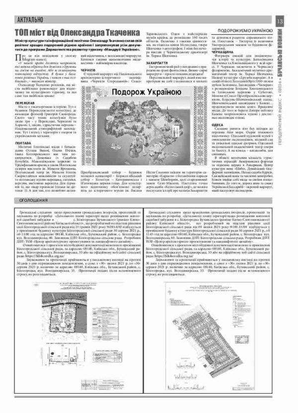 Газета Бучанські новини випуск 30 2021, стор.13
