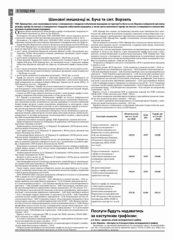 Газета Бучанські новини випуск 30 2021, стор.14
