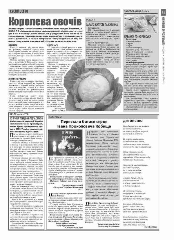 Газета Бучанські новини випуск 30 2021, стор.15