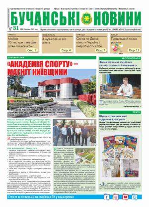 Газета Бучанські новини випуск 31 2021, стор.1