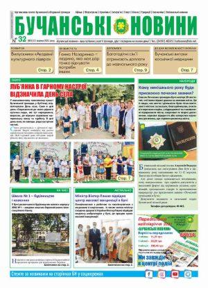 Газета Бучанські новини випуск 32 2021, стор.1