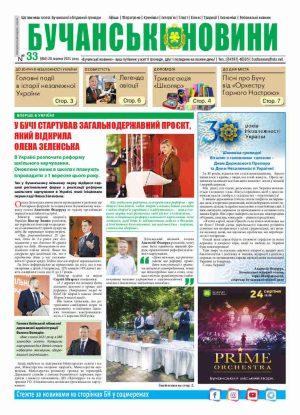 Газета Бучанські новини випуск 33 2021, стор.1