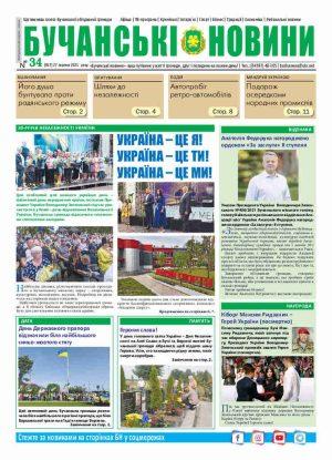 Газета Бучанські новини випуск 34 2021, стор.1