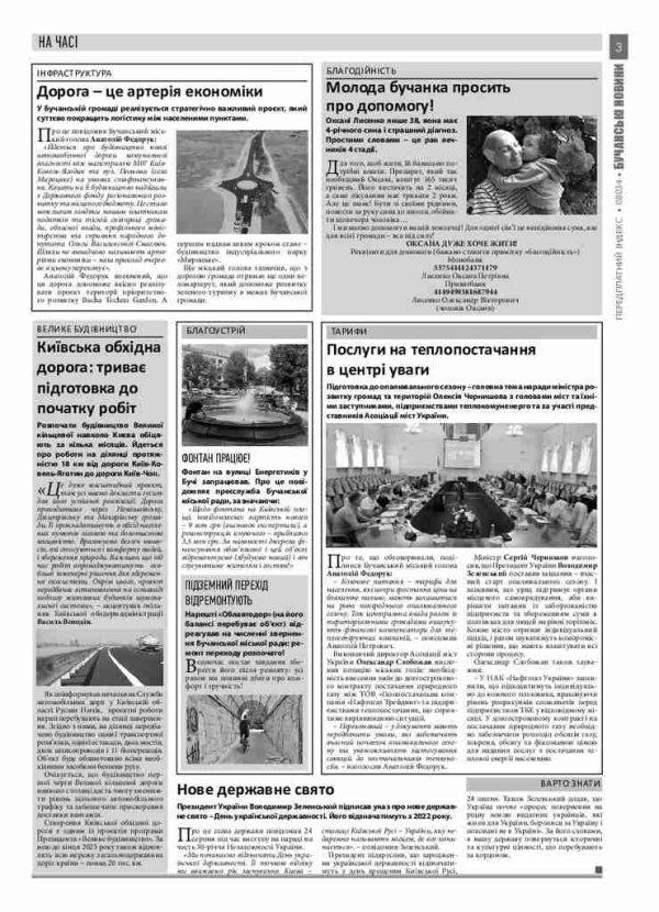 Газета Бучанські новини випуск 34 2021, стор.3