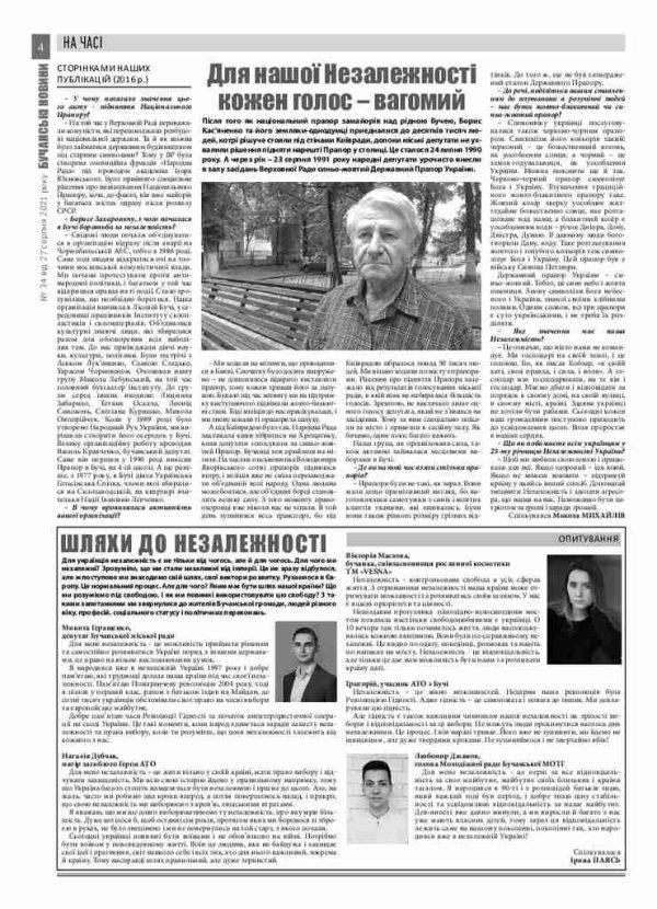 Газета Бучанські новини випуск 34 2021, стор.4