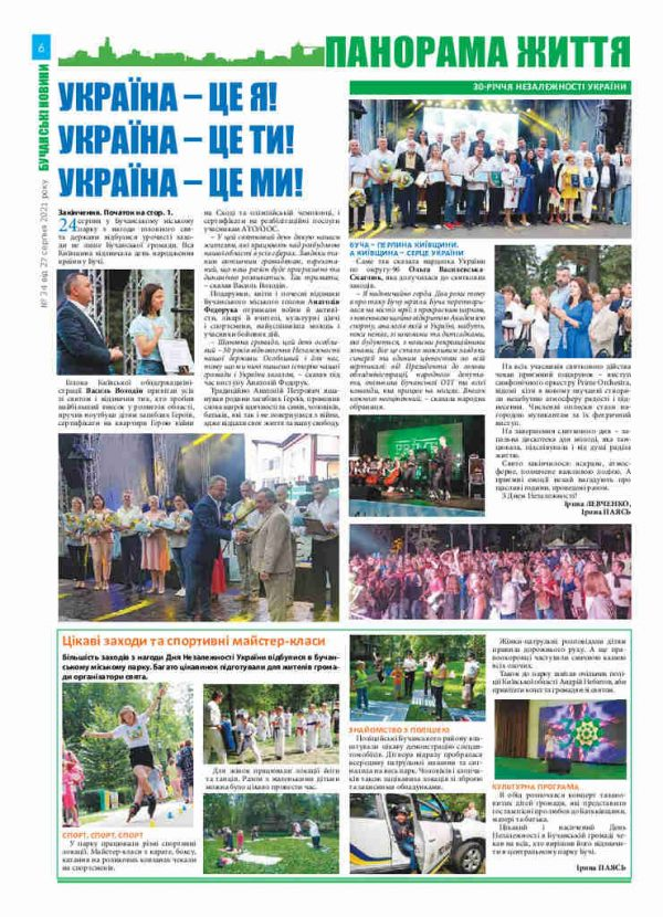Газета Бучанські новини випуск 34 2021, стор.6